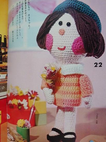 ONDORI『かぎ針編み』 女の子の編みぐるみ