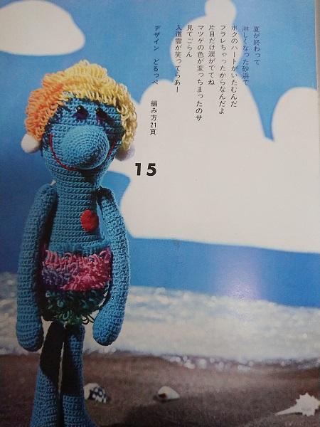 ONDORI『かぎ針編み』 シュールな編みぐるみ