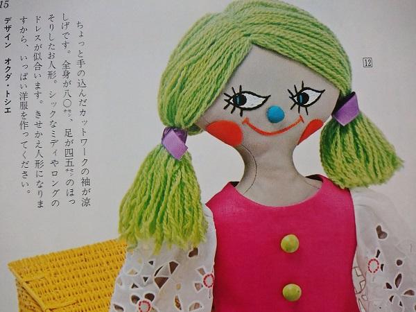 ハンドクラフトシリーズ ぬいぐるみ 毛糸の髪の毛の女の子