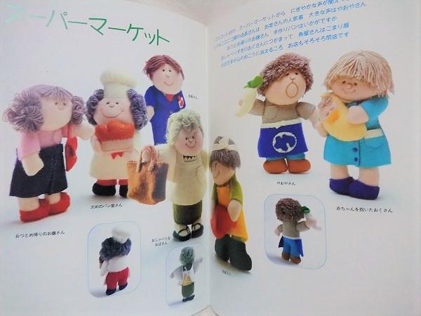 ハンドクラフトシリーズ マスコット人形 可愛い人形たち