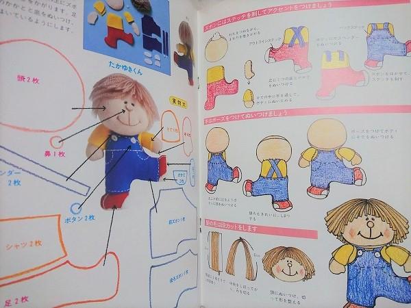 ハンドクラフトシリーズ マスコット人形 イラストで丁寧な解説