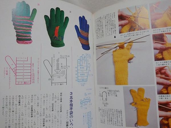 ハンドクラフトシリーズ 棒針あみ手芸 手袋編み方