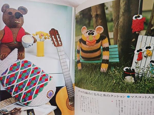 ハンドクラフトシリーズ てあみ手芸 トラとクマの編みぐるみ