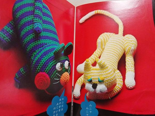 ONDORI たのしいあみぐるみ ネコの編み物