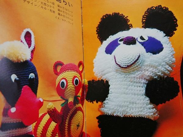 ONDORI たのしいあみぐるみ 可愛いパンダの編みぐるみ