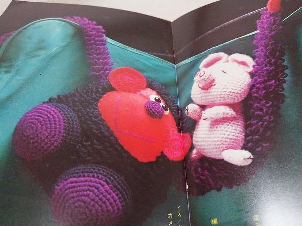 ONDORI たのしいあみぐるみ ゴリラとブタの編み物