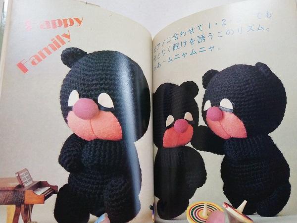 ONDORI ヤングシリーズ かわいい あみぐるみ クマたち