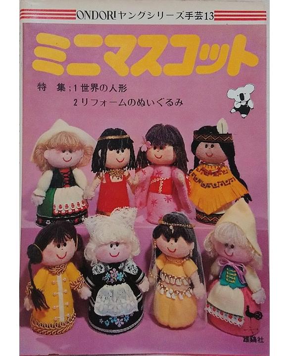 ONDORI ヤングシリーズ ミニマスコット 昭和手芸本