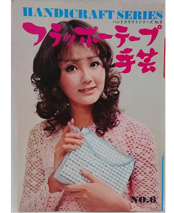 ハンドクラフトシリーズ フラッポテープ手芸 昭和の本