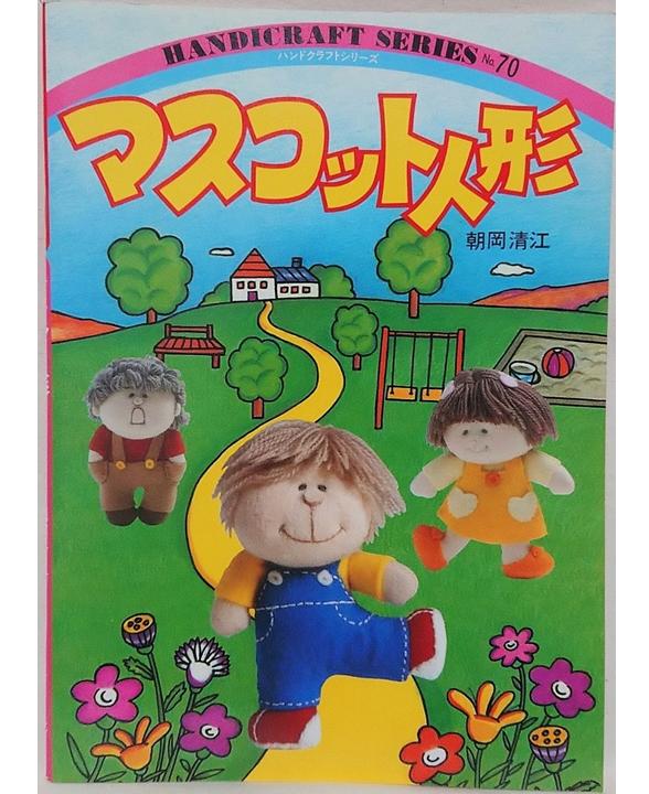 ハンドクラフトシリーズ マスコット人形 昭和の手芸本