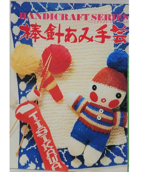 ハンドクラフトシリーズ 棒針あみ手芸 昭和の編み物本