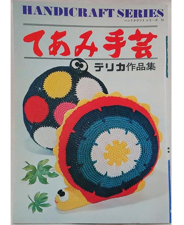 ハンドクラフトシリーズ てあみ手芸 昭和の編み物本