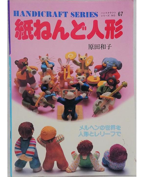 ハンドクラフトシリーズ 紙ねんど人形 昭和の手芸本