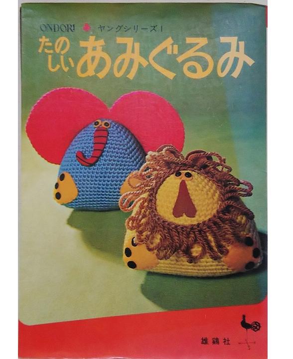 ONDORI たのしいあみぐるみ 昭和の編み物本