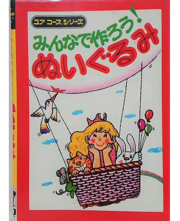 ユア コースシリーズ みんなで作ろう!ぬいぐるみ 昭和手芸本