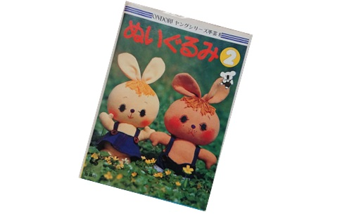 ONDORI ヤングシリーズ ぬいぐるみ2 昭和の手芸本