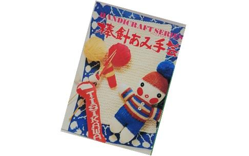 昭和編み物本 ハンドクラフトシリーズ 棒針あみ手芸