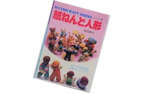 ハンドクラフトシリーズ 紙ねんど人形