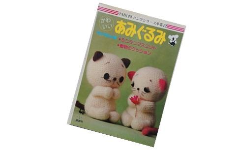 ONDORY ヤングシリーズ あみぐるみ 昭和の編み物本