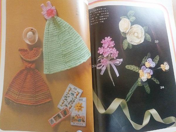 日本ヴォーグ社 かぎ針あみ 部屋飾りと小もの