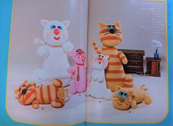 ONDORI 手芸シリーズ7 あみぐるみ ネコの家族