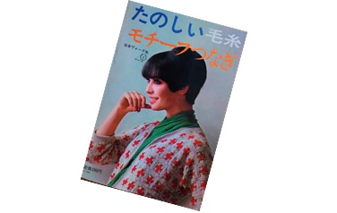 【昭和 編み物本】たのしい毛糸 モチーフつなぎ