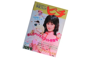 手芸フレンド ピチ:おしゃべりマスコット特集号