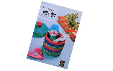 【昭和 手芸本】カラーブックス 手作りの贈り物
