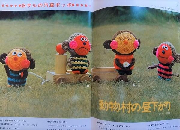 ONDORI 手芸シリーズ7 あみぐるみ お猿の汽車ポッポ