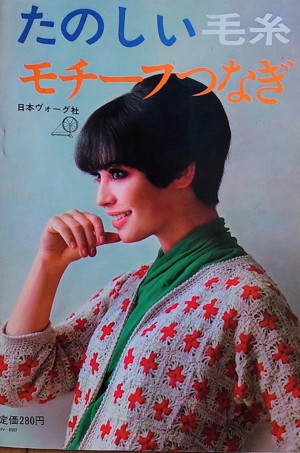 【昭和 編み物本】たのしい毛糸 モチーフつなぎ  表紙