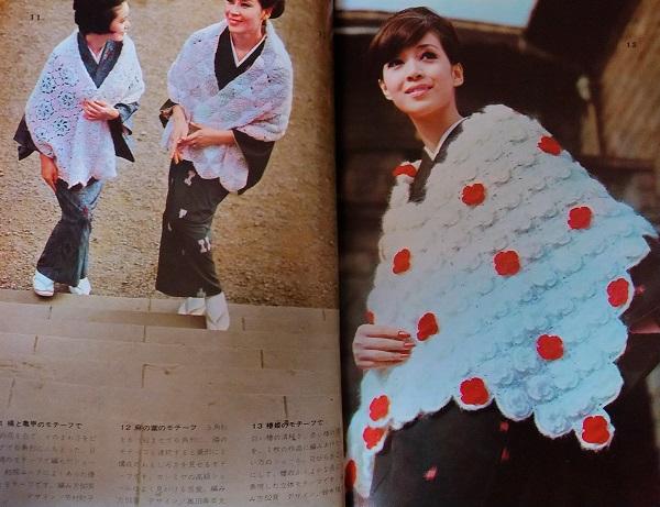 【昭和 編み物本】たのしい毛糸 モチーフつなぎ 着物のショール