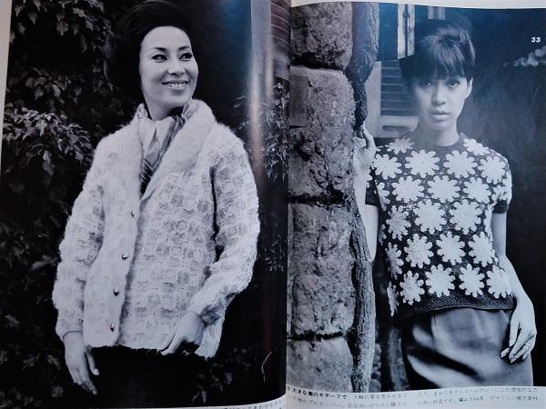 【昭和 編み物本】たのしい毛糸 モチーフつなぎ 可愛いセーター
