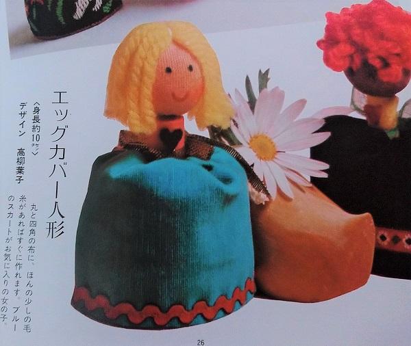 エッグカバー人形