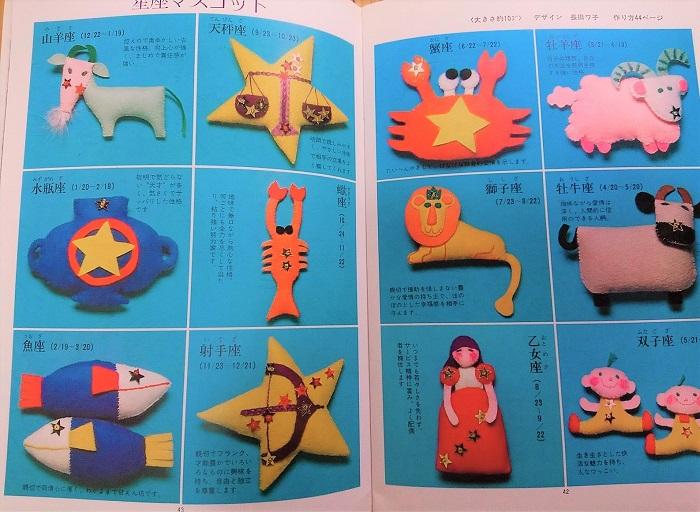 12星座のマスコット人形