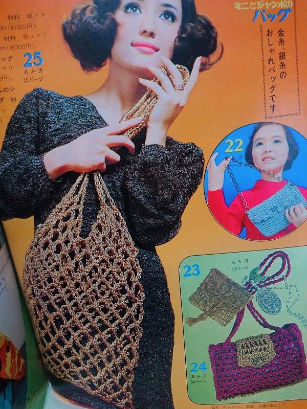 流行の手あみニットと1日であめる小物 金色、銀色の編み物バッグ
