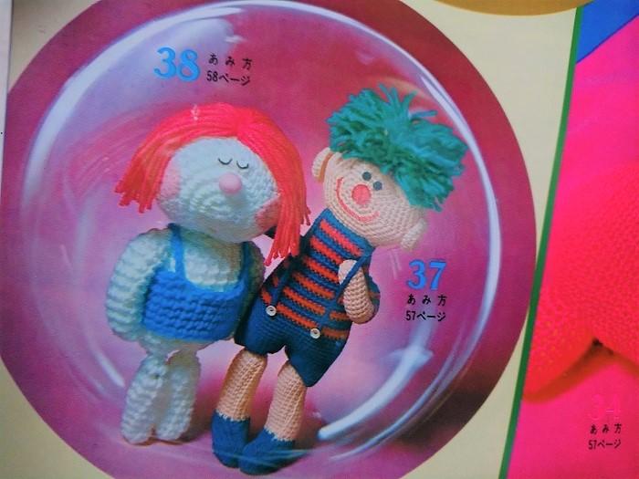 流行の手あみニットと1日であめる小物 かわいい編みぐるみ