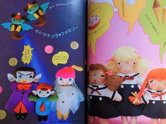 昭和55年 手芸フレンド ピチ:おしゃべりマスコット特集号 フェルト人形