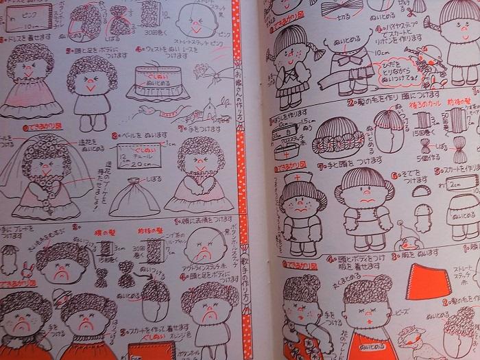 手芸フレンド ピチ:おしゃべりマスコット特集号 イラストで作り方が紹介