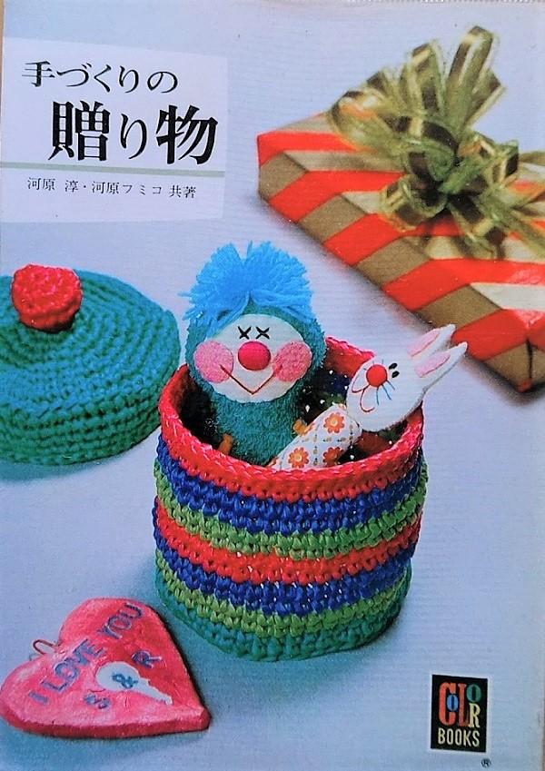 カラーブックス 手作りの贈り物 昭和手芸本