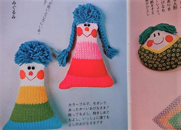 カラーブックス 手作りの贈り物 男の子と女の子の編みぐるみ