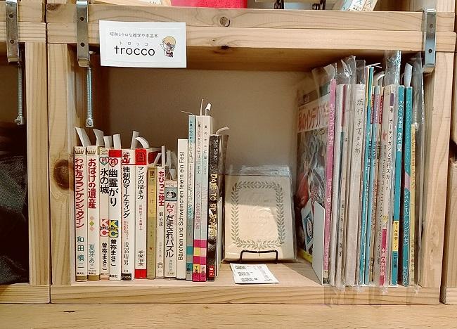 トロッコの本棚