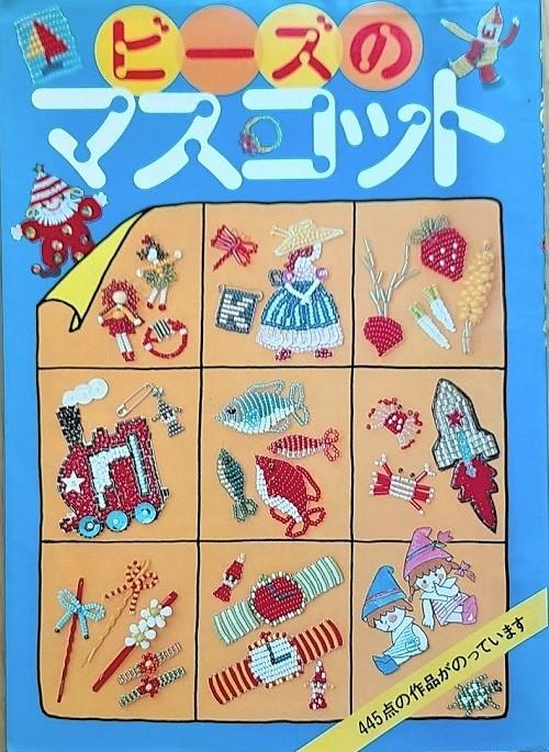 昭和ビーズ手芸本 ビーズのマスコット
