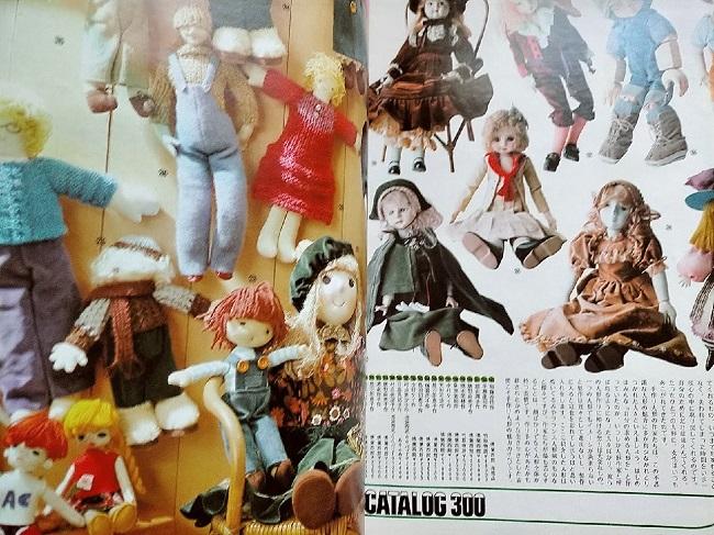 昭和51年 セゾン・ド・ノンノ  昭和のお人形カタログ