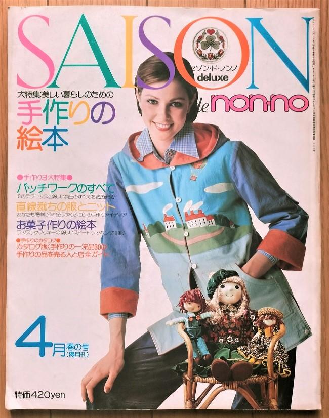 1976年 手作りの絵本・お菓子 セゾン・ド・ノンノ