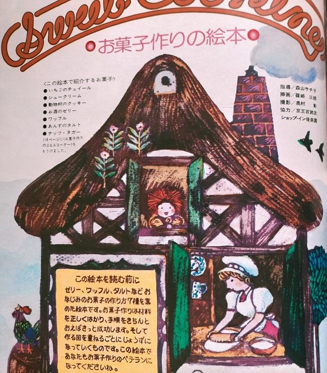 セゾン・ド・ノンノ 昭和51年 お菓子特集