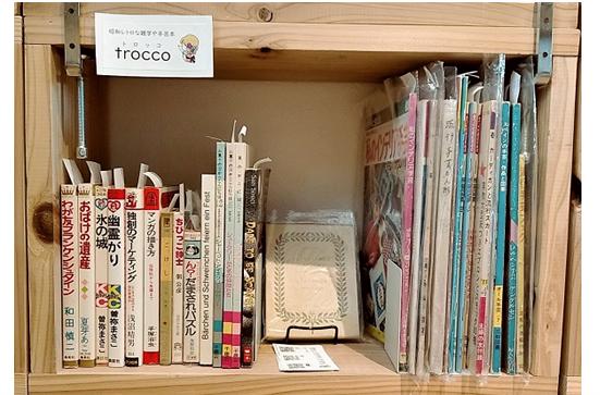 troccoの本棚
