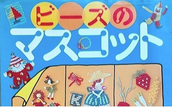 昭和手芸本 ビーズのマスコット