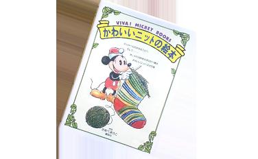 VIVA! MICKEY BOOKS かわいいニットの絵本
