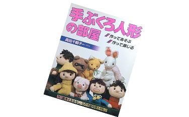 昭和57年 手ぶくろ人形の部屋