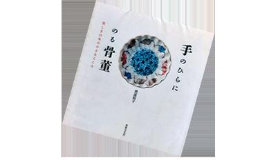 手のひらにのる骨董 - 美しき日本の小さなこころ 貴道裕子